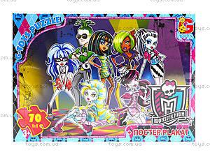 Детский пазлы «Monster High», MH006, купить