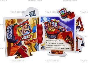 Книга-пазл «Машины на стройке», А449010РА16984Р, фото
