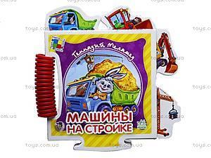 Книга-пазл «Машины на стройке», А449010РА16984Р, цена