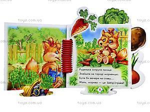 Книга-пазл «Овощи», А16986У, фото