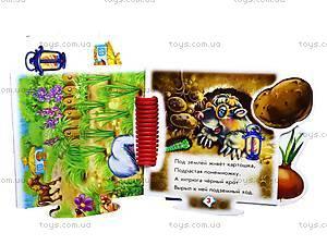 Детская книга-пазл «Овощи», А16987Р, фото
