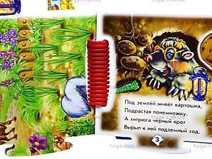 Детская книга-пазл «Овощи», А16987Р, отзывы
