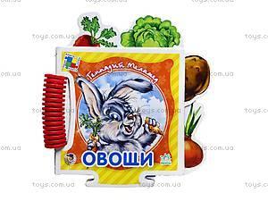 Детская книга-пазл «Овощи», А16987Р, цена