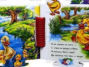 Детская книга-пазл «Птичий двор», А16992Р, отзывы