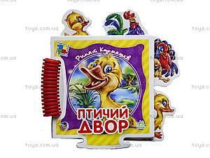 Детская книга-пазл «Птичий двор», А16992Р, цена