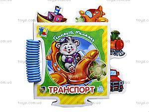 Детская книга-пазлы «Транспорт», А16994У