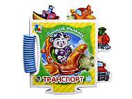Детская книга-пазлы «Транспорт», А16994У, отзывы