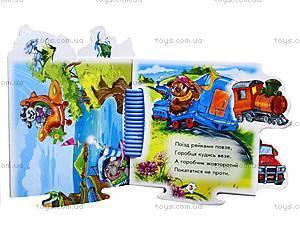 Детская книга-пазлы «Транспорт», А16994У, фото