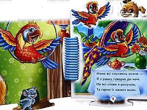 Детская книга-пазл «В доме», А16979У, цена