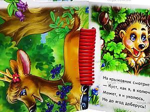 Книга-пазл «Ягоды», А16999У, цена