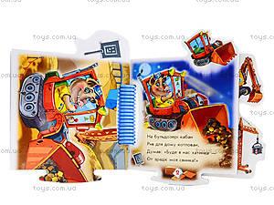 Пазл-книжка «Машины на строительстве», А16982У, купить