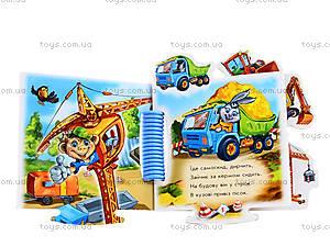 Пазл-книжка «Машины на строительстве», А16982У, отзывы
