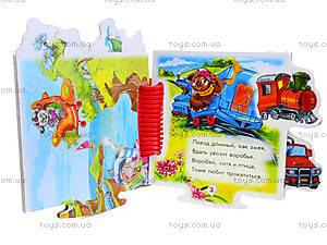 Пазлы-книга «Транспорт», А449006Р, купить