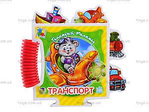Пазлы-книга «Транспорт», А449006Р, цена