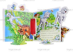 Пазлы-книга «В селе», А449004Р, купить
