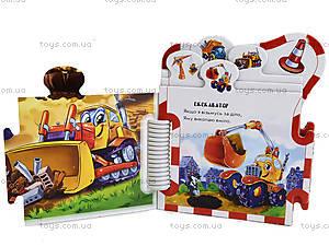Книга-пазл «Машины-строители», М15807У, купить