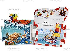Книга-пазл «Морями-океанами», М15805У, купить