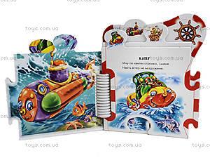 Книга-пазл «Морями-океанами», М15805У, фото