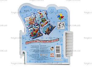 Книга-пазл «Морями-океанами», М15805У, цена
