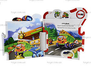 Книга-пазл «На колесах», М15806У, фото