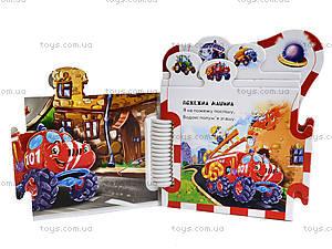 Книга-пазл «Важные машины», М15801У, купить