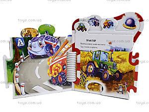 Книга-пазл «Важные машины», М15801У, фото