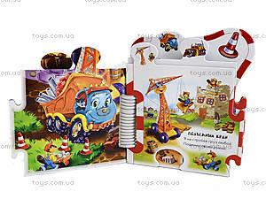 Пазл-книга «Машины-строители», М15808Р, фото