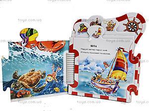 Пазл-книга «По морям по волнам», М15683Р, купить