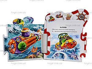 Пазл-книга «По морям по волнам», М15683Р, фото