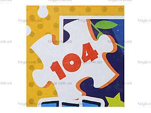 Детские пазлы «Цирк», 104 детали, 200-12, отзывы