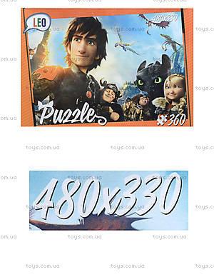 Детские пазлы «Как приручить дракона», 360 элементов, 207-3