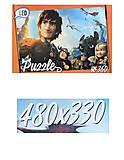 Детские пазлы «Как приручить дракона», 360 элементов, 207-3, купить