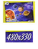 Пазлы «Солнечная система», 360 элементов, 207-9, отзывы