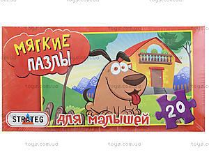 Мягкие пазлы «Собачка Вектор», 20 деталей, 255-10, купить