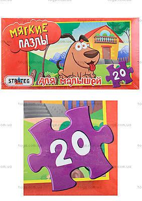 Мягкие пазлы «Собачка Вектор», 20 деталей, 255-10