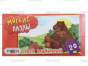 Мягкие пазлы «Веселые мишки», 20 деталей, 255-11, купить