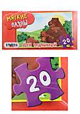 Мягкие пазлы «Веселые мишки», 20 деталей, 255-11, фото