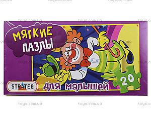 Мягкие пазлы «Клоун», 20 деталей, 255-16, купить