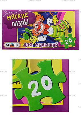 Мягкие пазлы «Клоун», 20 деталей, 255-16