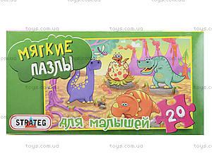 Мягкие пазлы «Динозаврики», 20 деталей, 255-4, купить