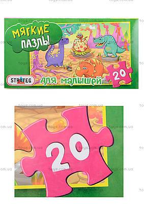 Мягкие пазлы «Динозаврики», 20 деталей, 255-4