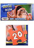 Мягкие пазлы «Зайчонок», 20 деталей, 255-6, купить