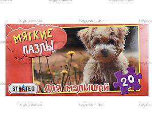 Мягкие пазлы «Собачка», 20 деталей, 255-9, купить