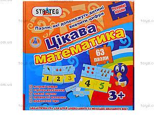 Умные пазлы «Интересная математика», 532, фото