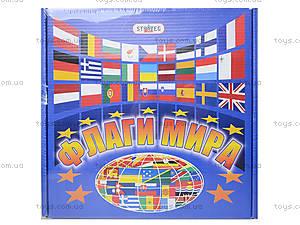 Игра для детей «Флаги мира», 709, отзывы
