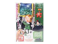 Пазлы «Гапчинская. Алиса в зазеркалье», 150 деталей, 6303-03, купить