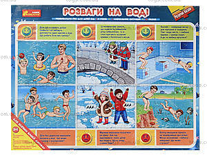 Пазлы для детей «Развлечения на воде», 6315, купить