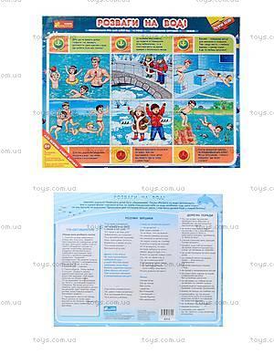 Пазлы для детей «Развлечения на воде», 6315