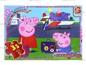 Пазлы для детей из серии «Свинка Пеппа», PP006, отзывы