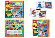 Развивающая игра «Дорожные знаки», 501